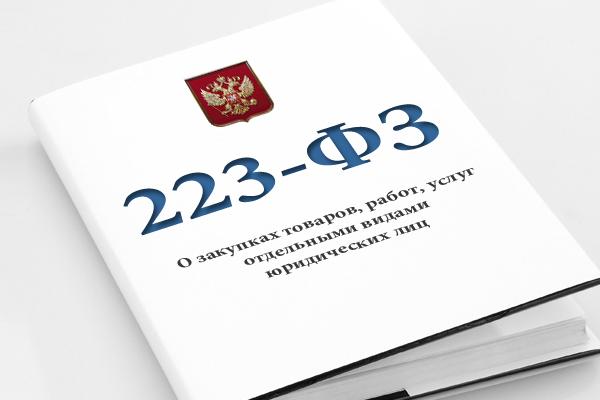 Последняя редакция Федеральный закон от 18.07.2011 № 223-ФЗ