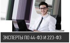 Эксперты по 44-ФЗ и 223-ФЗ