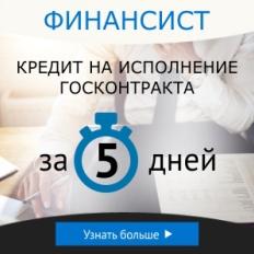 Кредит на исполнение контракта для СМП по низкой ставке