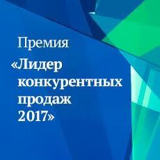 Премия Лидер конкурентных закупок 2017