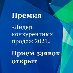 XVI Всероссийский Форум-выставка ГОСЗАКАЗ