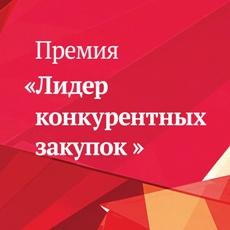 Премия Лидер конкурентных закупок - 2021