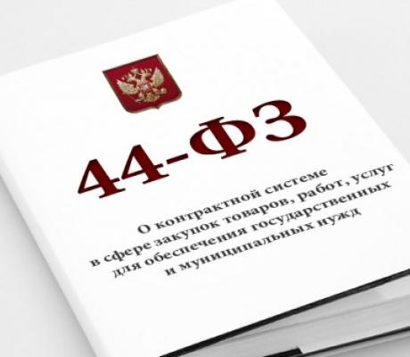 "Вебинар от 29.08.2019 ""Открытая консультация по 44-ФЗ"""