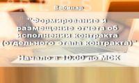 """Вебинар от 21.12.2017 """"Формирование и размещение отчета об исполнении контракта"""""""
